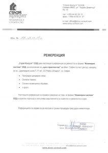 07-reference-stroj-consult-sofia-autlet