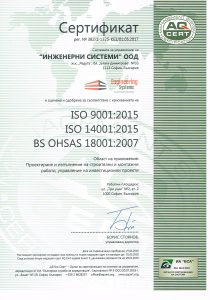 Certificate_INJINERNI_SISTEMI_QMS_EMS_OHSAS_BG_2017