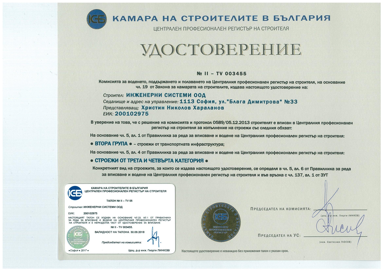 02-udostoverenie-ksb-ii-grupa-iii-i-iv-kat-2016-1000