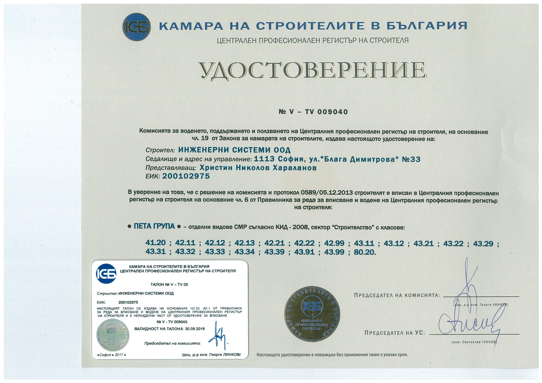05-udostoverenie-ksb-v-grupa-2016-1000